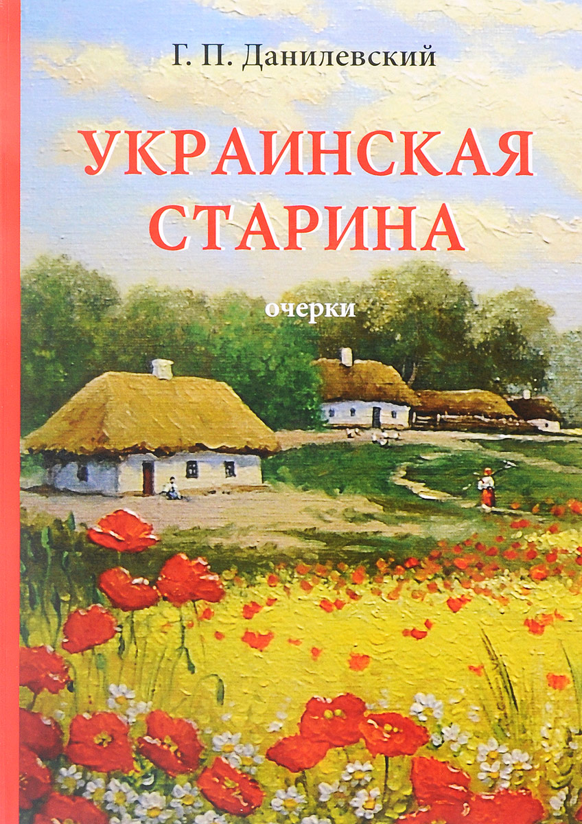 Данилевский Г.П. Украинская старина