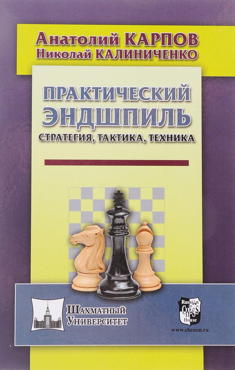 Практический эндшпиль. Стратегия, тактика, техника. А. Карпов, Н. Калиниченко