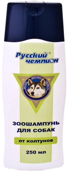 """Шампунь для собак """"Русский Чемпион"""", от колтунов, 250 мл"""