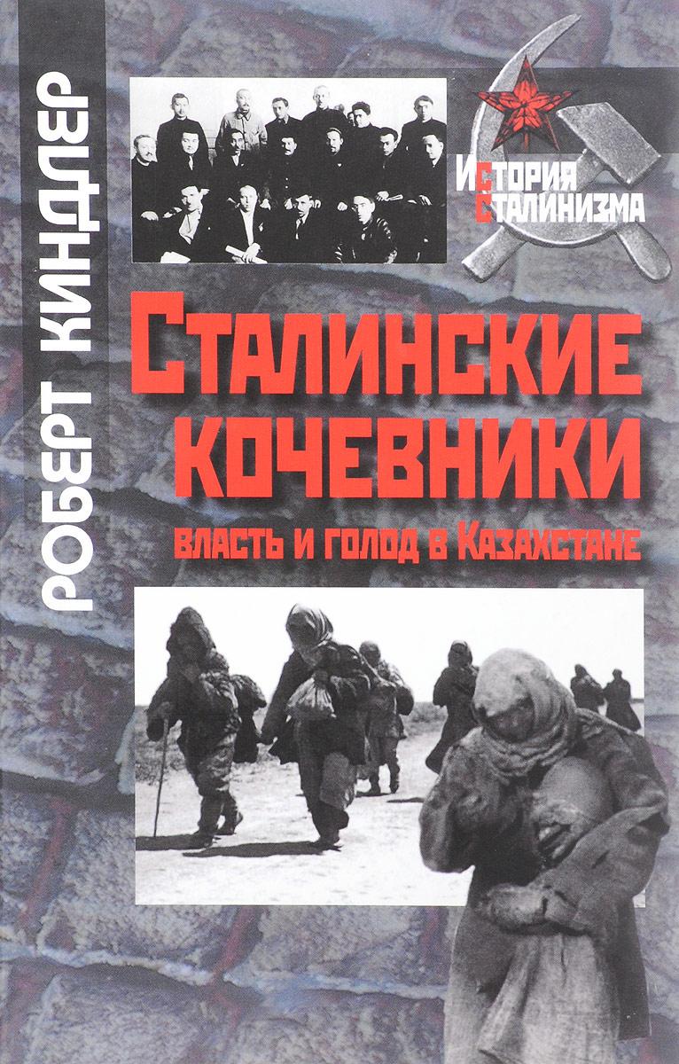 Киндлер Р. Сталинские кочевники. Власть и голод в Казахстане 3 комнатная квартира в казахстане г костанай