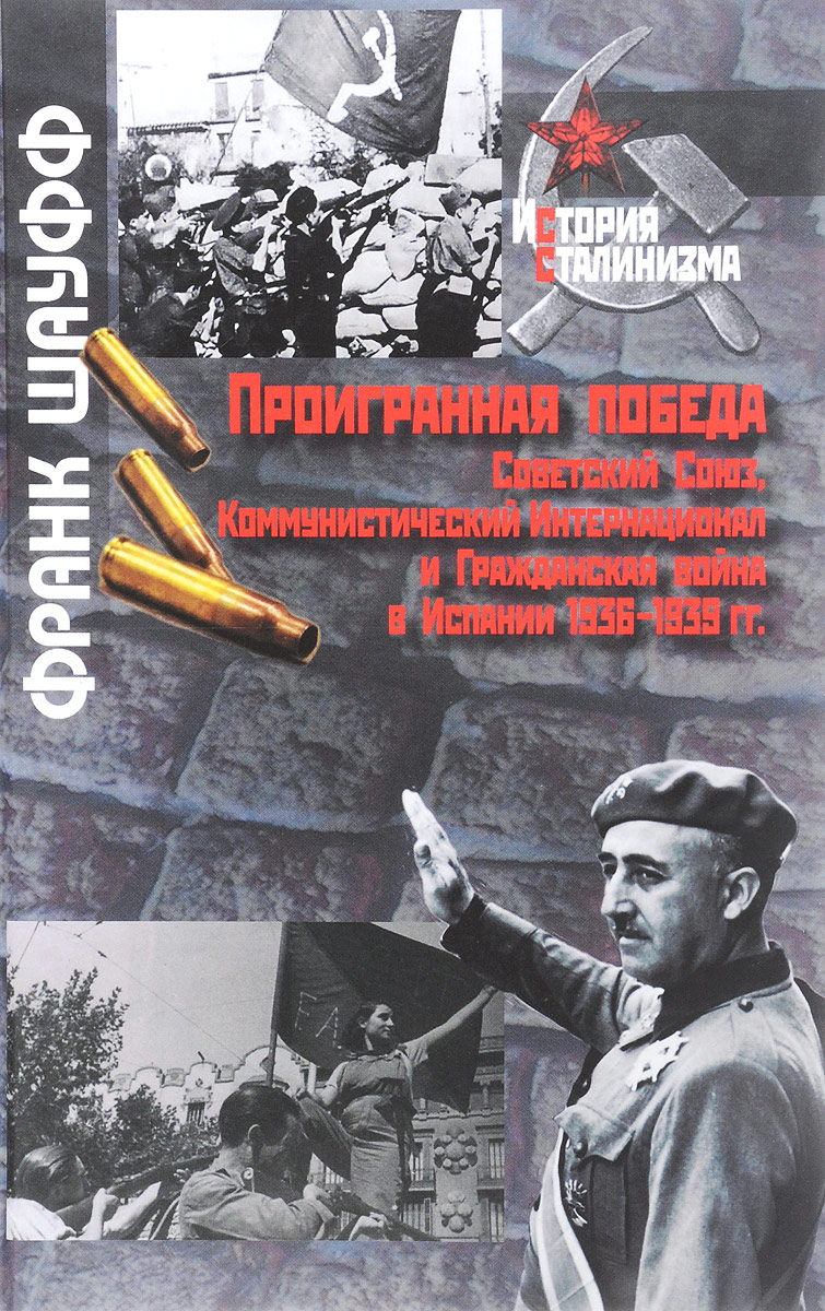 Ф. Шауфф Проигранная победа. Советский Союз, Ком