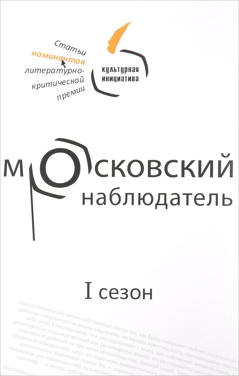 Московский наблюдатель. Статьи номинантов
