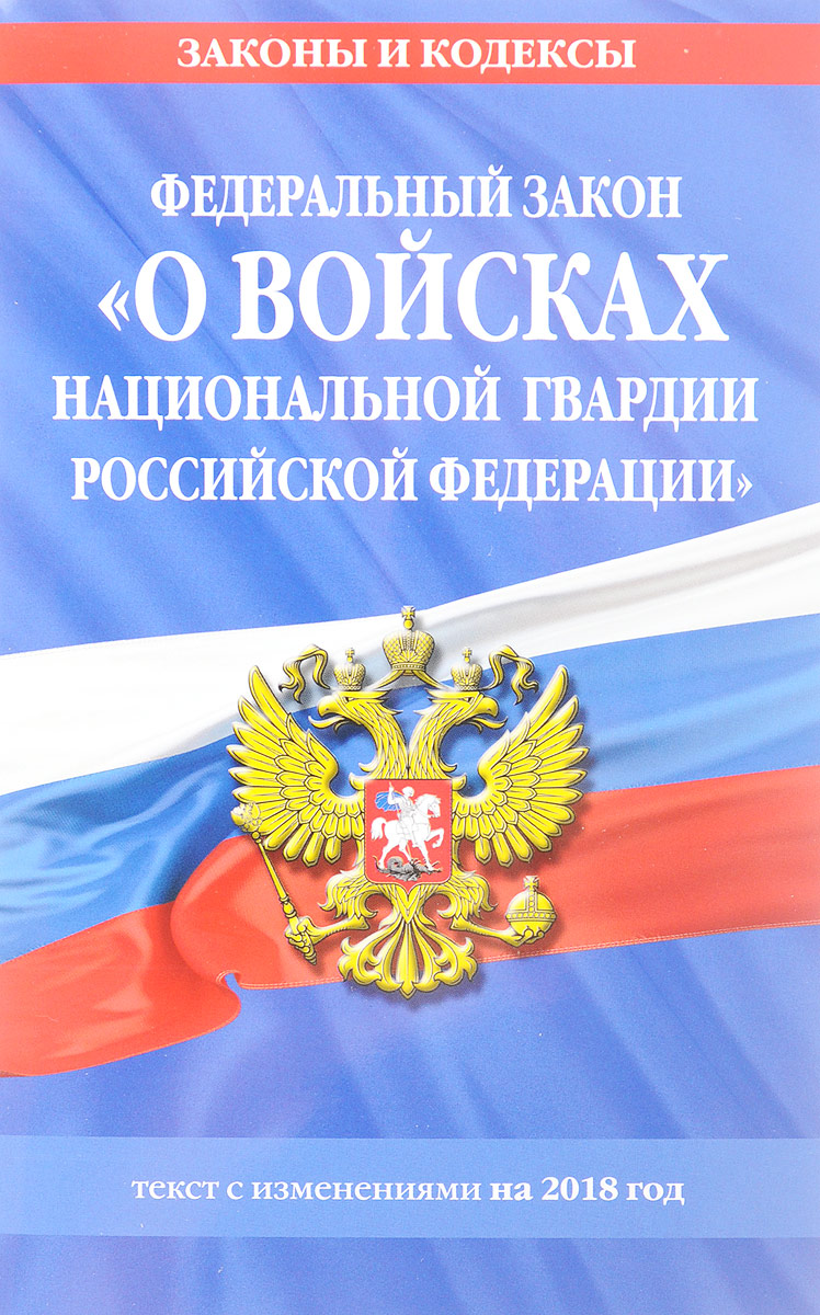 9785040925995 - Федеральный закон «О войсках национальной гвардии Российской Федерации». Текст с изменениями на 2018 год - Книга