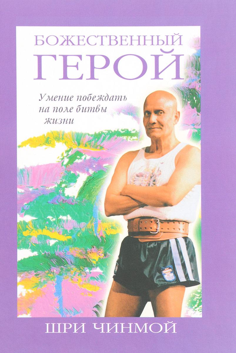 Шри Чинмой Божественный герой ISBN: 978-5-90296-327-1