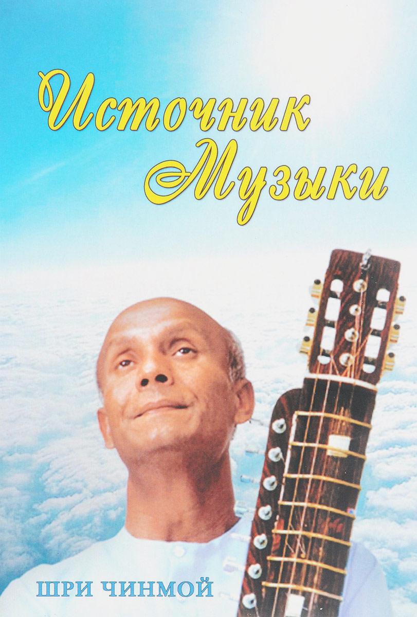Шри Чинмой Источник музыки ISBN: 978-5-90296-323-3 бег внутренний и бег внешний шри чинмой