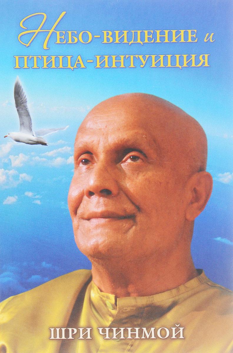 Небо-видение и птица-интуиция. Шри Чинмой