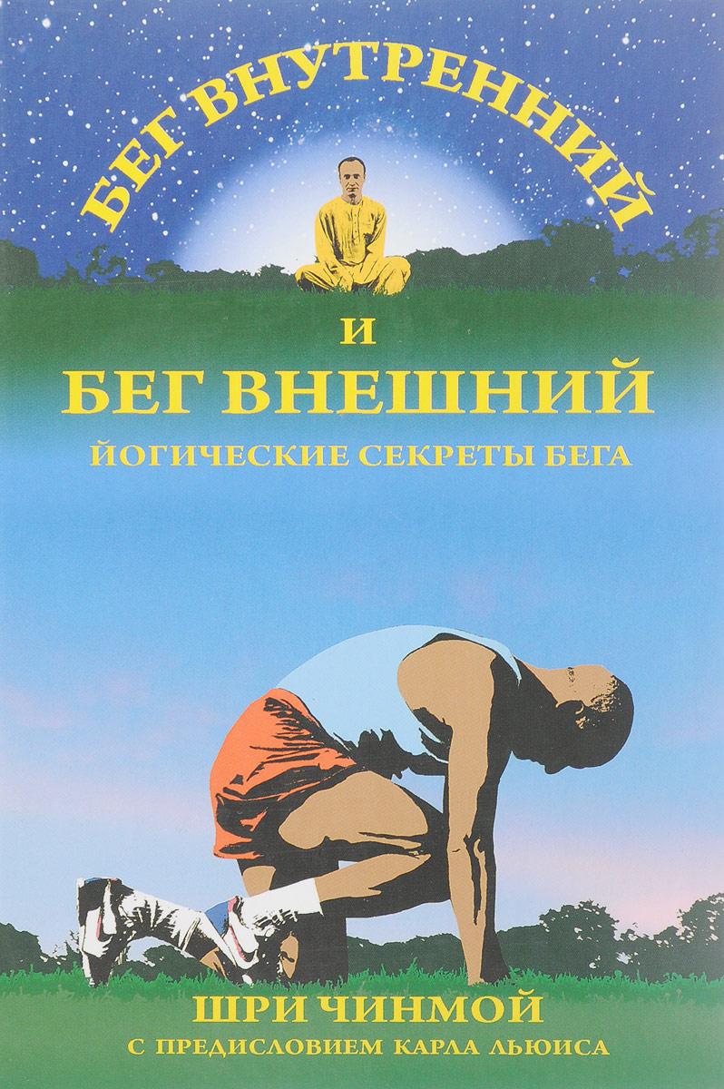 Шри Чинмой Бег внутренний и бег внешний бег внутренний и бег внешний шри чинмой