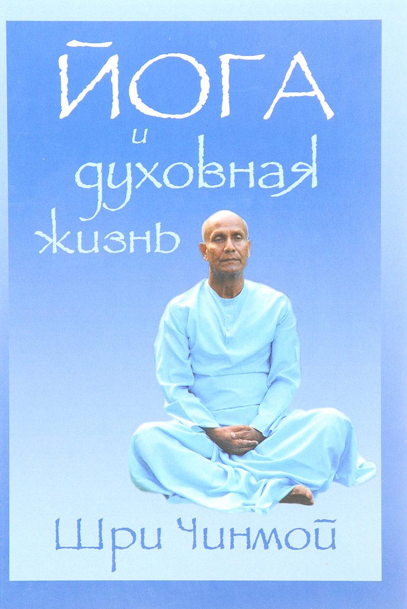 Йога и духовная жизнь. Шри Чинмой