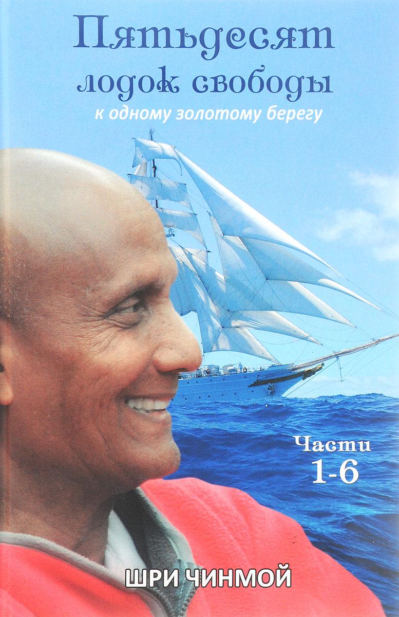 Пятьдесят лодок свободы к одному золотому берегу. Части 1-6