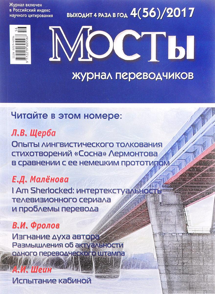 Мосты, №4(56), 2017 переводчики