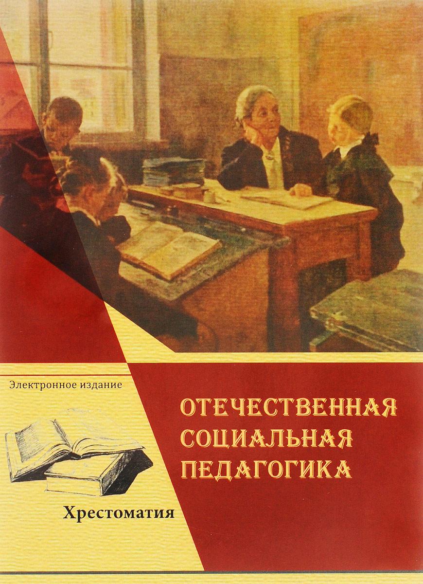 Хрестоматия отечественной социальной педагогики. В 2 частях