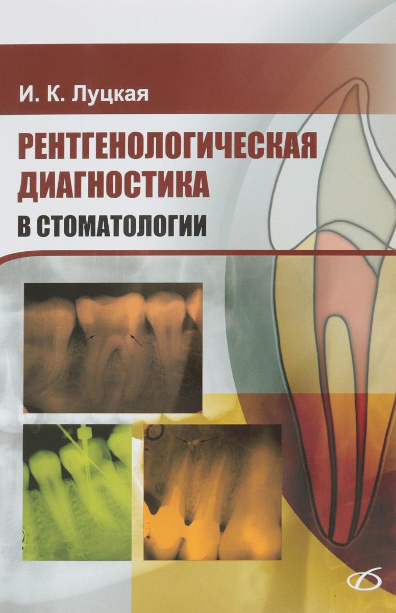 Ирина Луцкая Рентгенологическая диагностика в стоматологии автоклав для стоматологии в питере