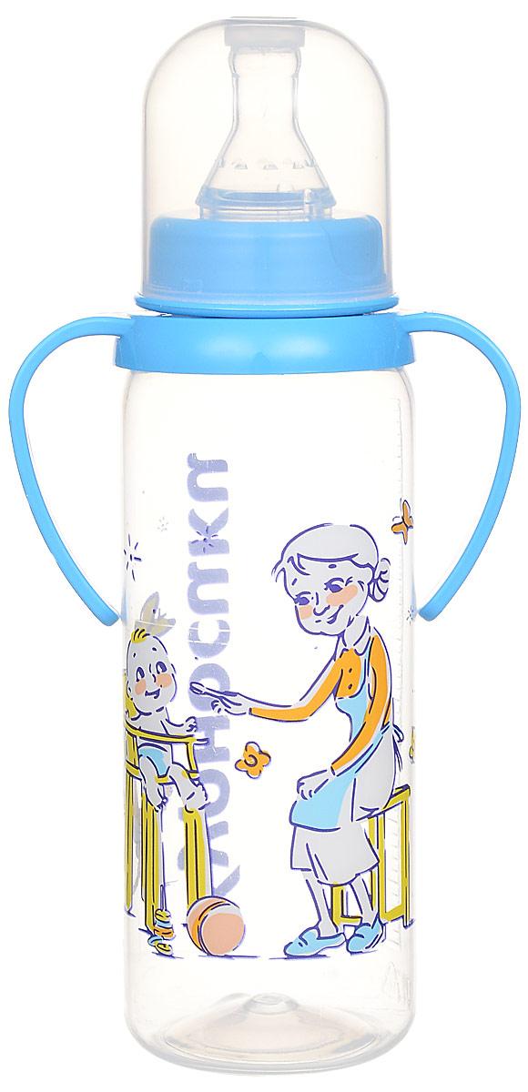 Курносики Бутылочка для кормления Бабушка и малыш от 6 месяцев цвет голубой 250 мл