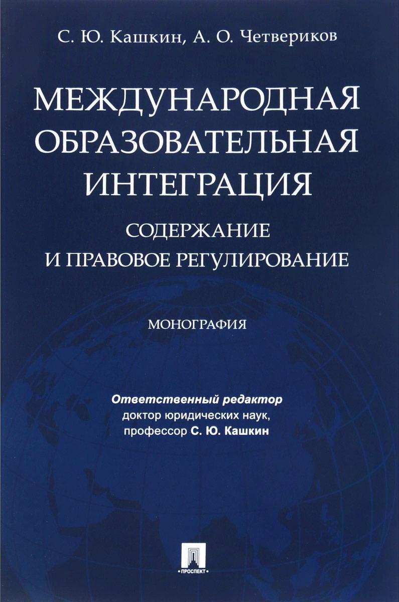 Международная образовательная интеграция. Содержание и правовое регулирование