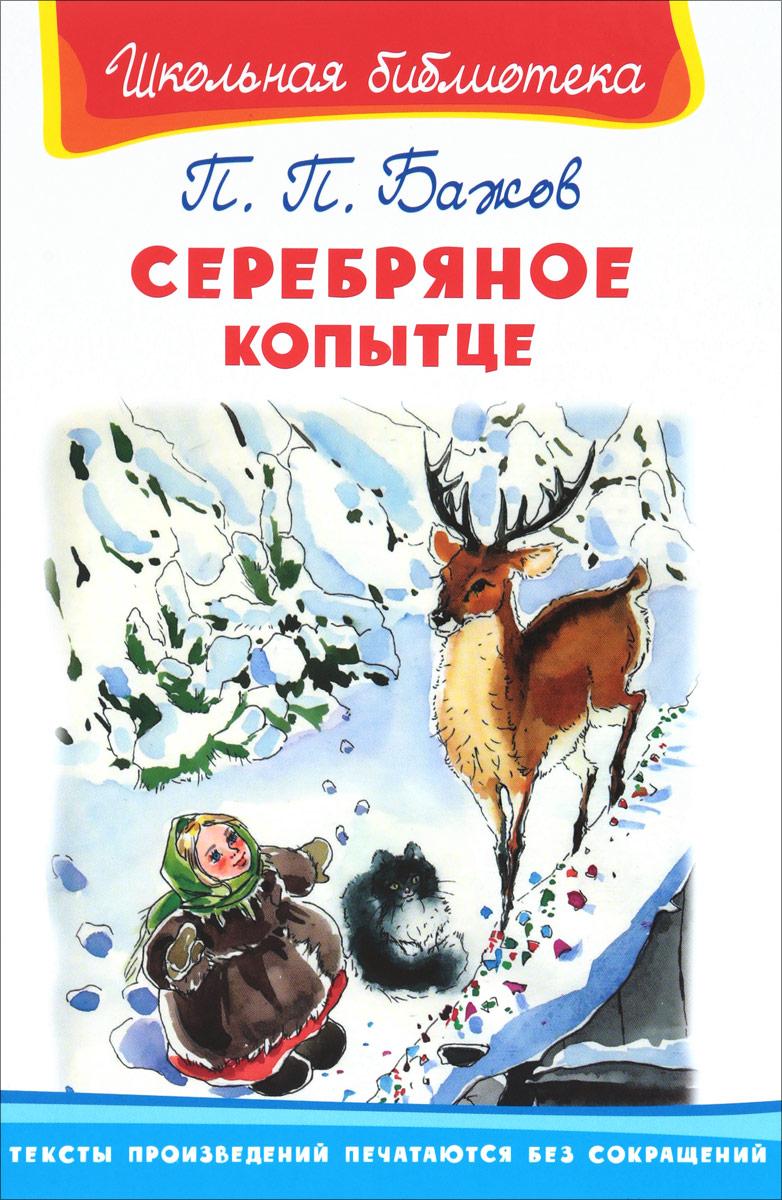 П. П. Бажов Серебряное копытце книги азбука комплект школьная библиотека 8