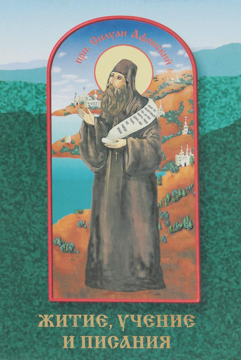 Преподобный Силуан Афонский. Житие, учение и писания