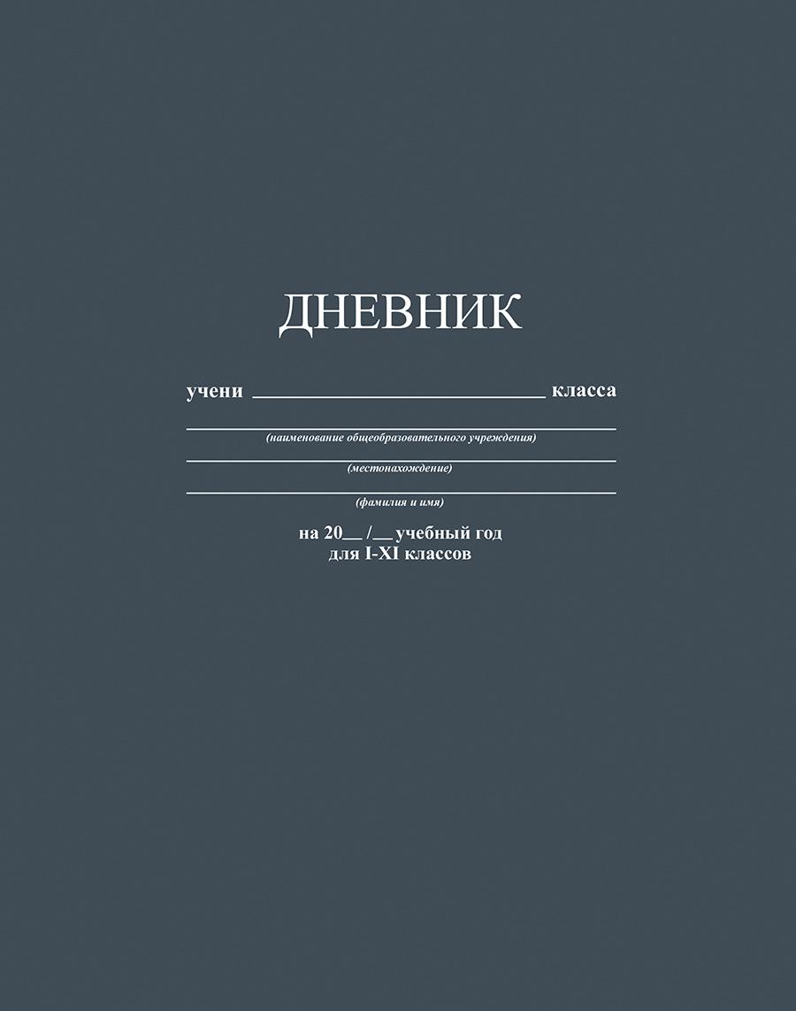 Апплика Дневник школьный цвет серый граффит С2676-16 бриз дневник школьный флаг россии 40 листов