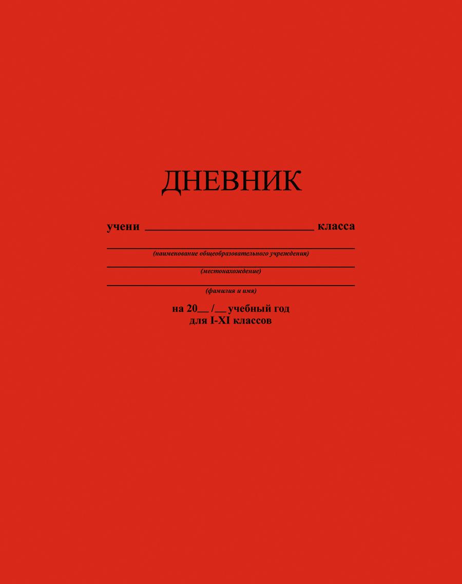 Апплика Дневник школьный цвет красный С2676-18 б д сурис фронтовой дневник дневник рассказы