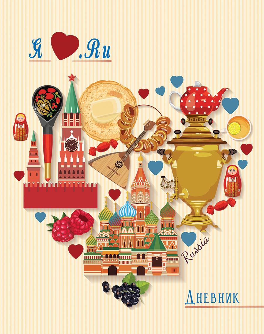 Апплика Дневник школьный Российская символика-28 бриз дневник школьный первое сентября