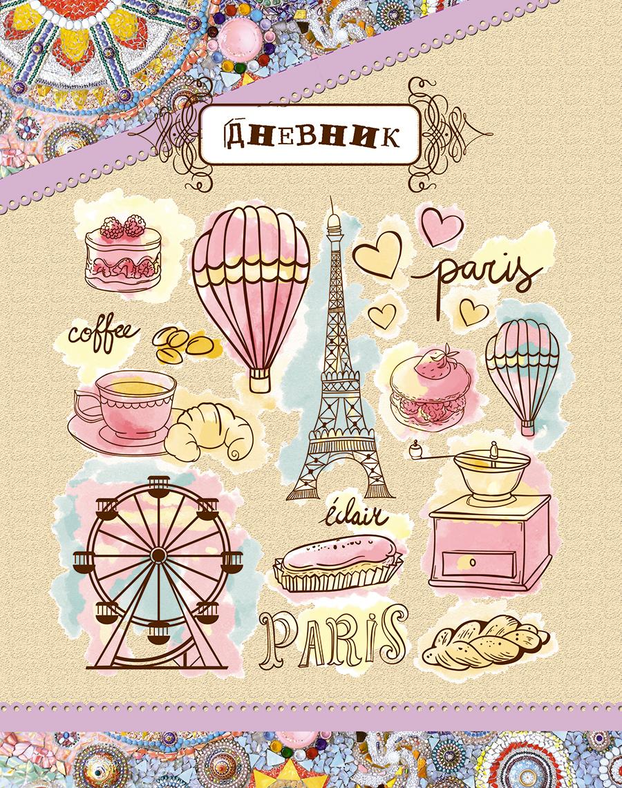 Апплика Дневник школьный для младших классов Паттерн Париж дневник эксмо котенок и цветы 48 листов для младших классов твердая обложка интеграл в асс