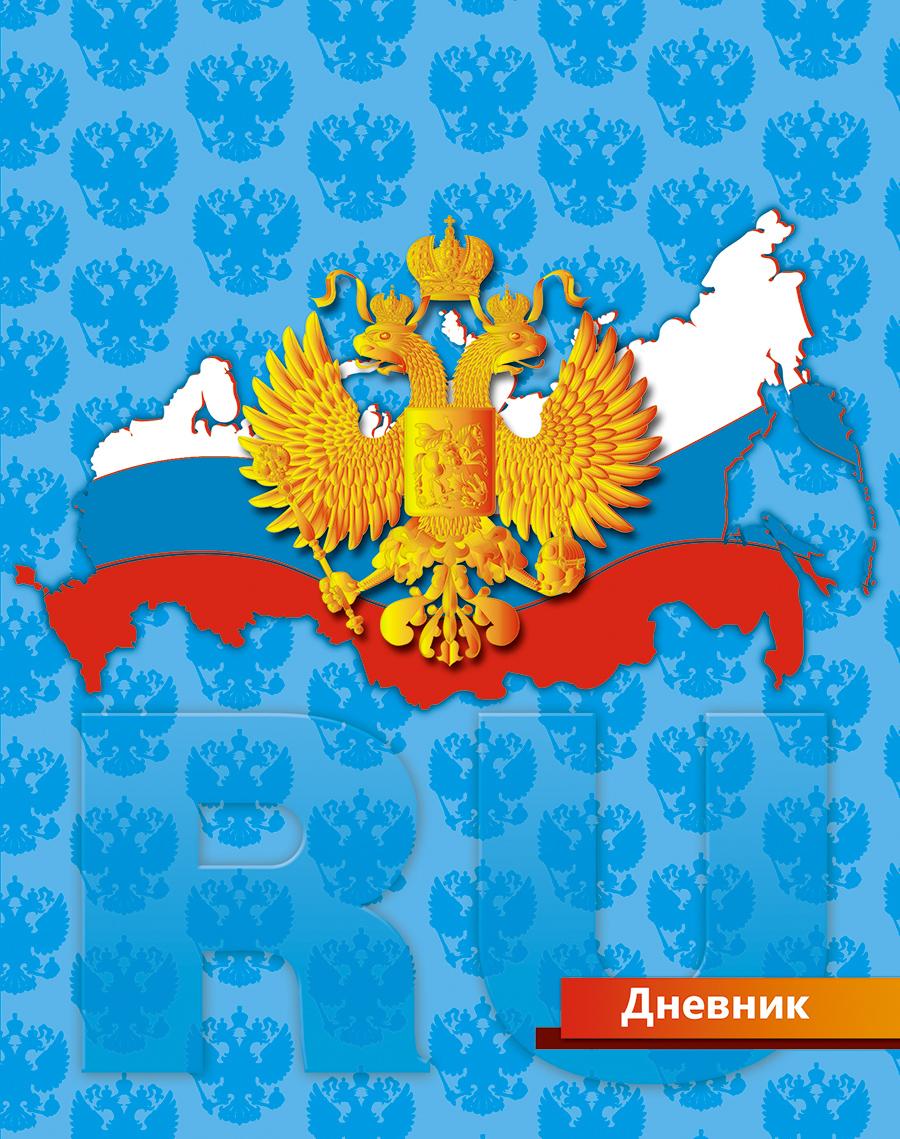 Апплика Дневник школьный для младших классов Российская символика- апплика дневник школьный для младших классов российская символика