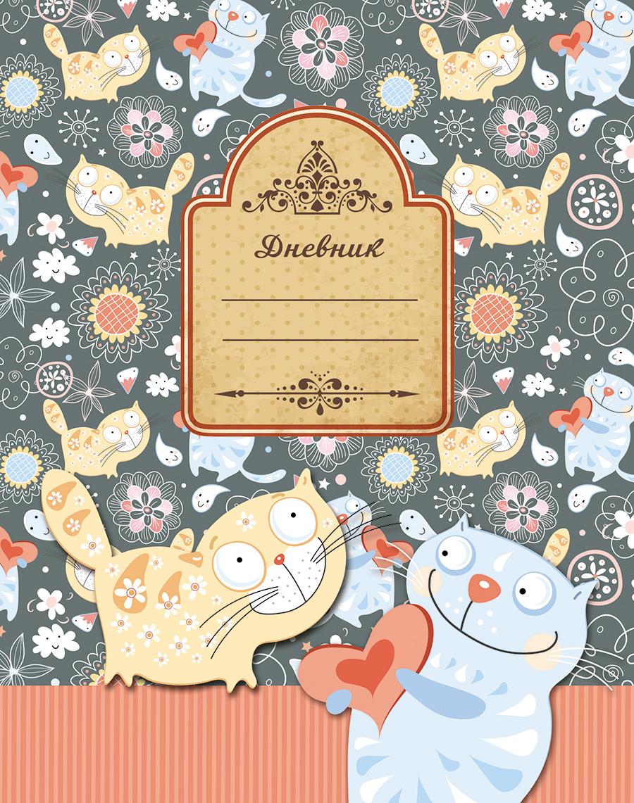 Апплика Дневник школьный для младших классов Паттерн Кошки С3620-10 апплика дневник школьный паттерн зеленый