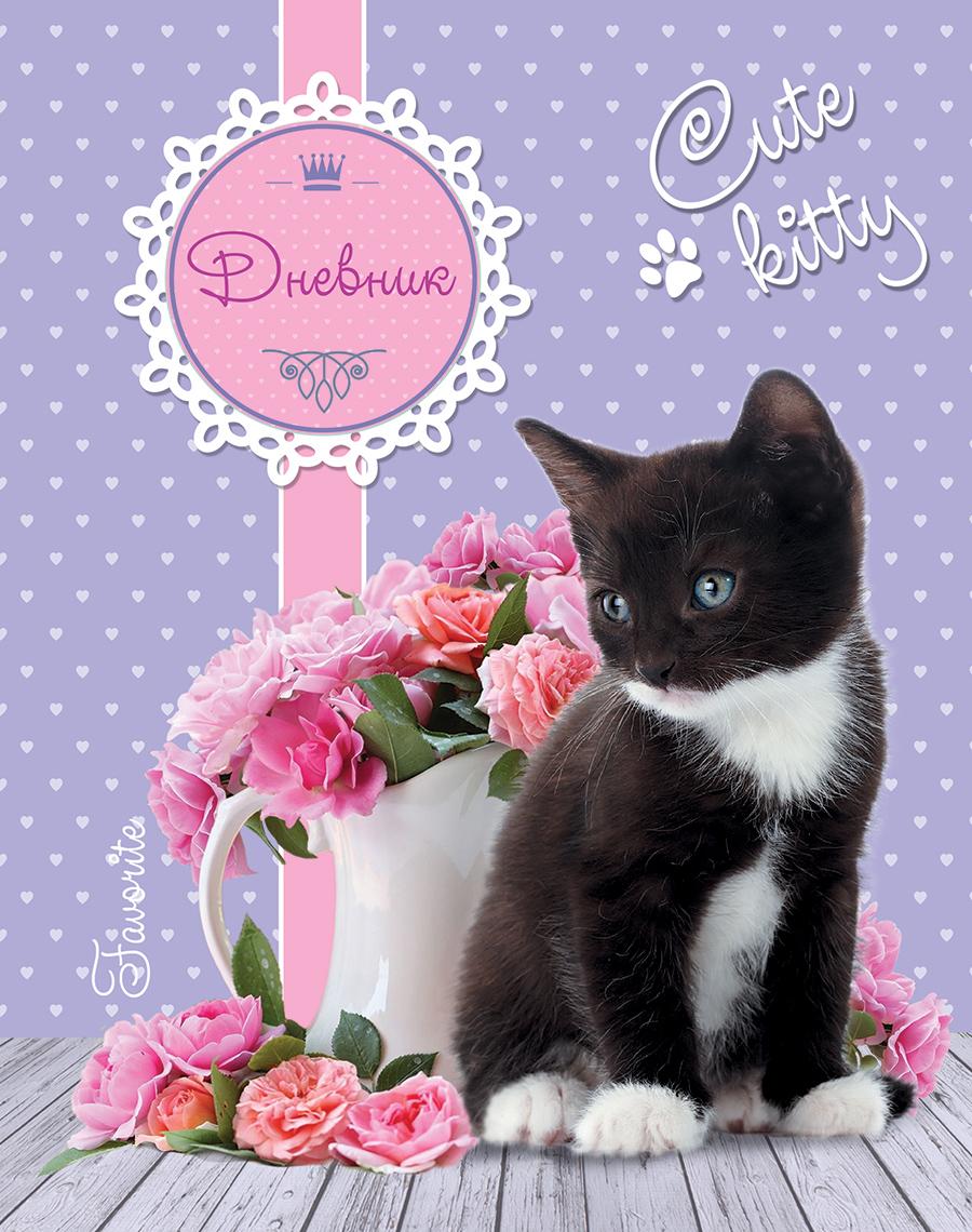 Апплика Дневник школьный для младших классов Голубоглазый котенок С3621-04 дневник эксмо котенок и цветы 48 листов для младших классов твердая обложка интеграл в асс