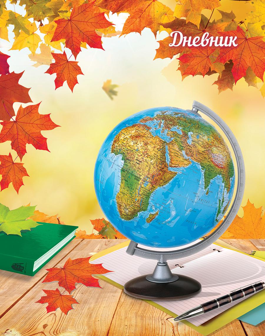 Апплика Дневник школьный для младших классов Глобус С3621-06С3621-06Дневник для младших классов в твердом переплете 48 листов. Дневник соответствует требованиям ГОСТа. Страницы из белой бумаги с синей печатью. Для каждого дня добавлен календарь погоды. Блок включает 36 учебных недель и рассчитан, как для занятий по четвертям, так и по триместрам, содержит справочный материал по математике, русскому и английскому языку. Обложка выполнена из качественных материалов, рисунок обложки защищен глянцевой пленкой.