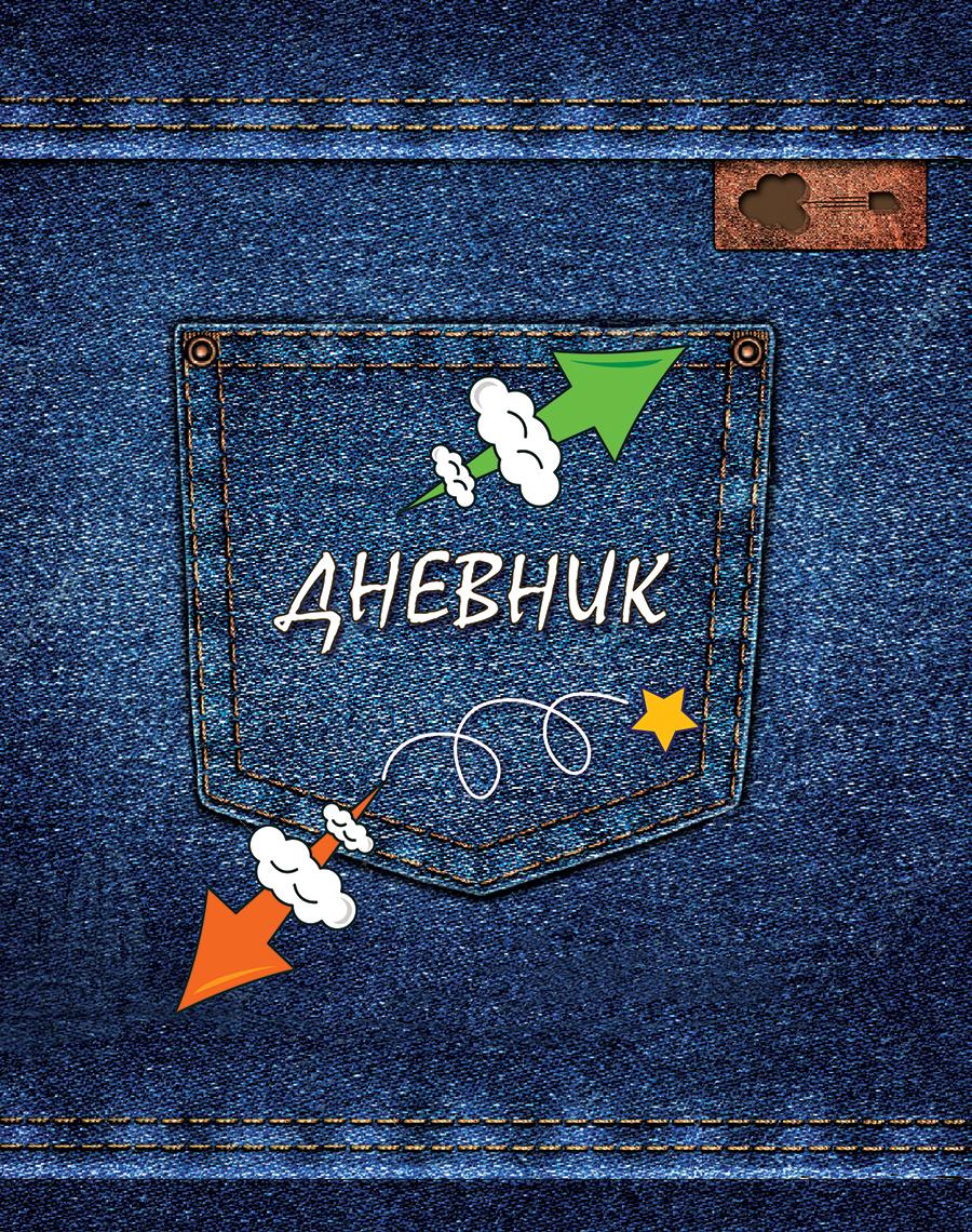 Апплика Дневник школьный для младших классов Джинсовый стиль С3621-09 дневник эксмо котенок и цветы 48 листов для младших классов твердая обложка интеграл в асс