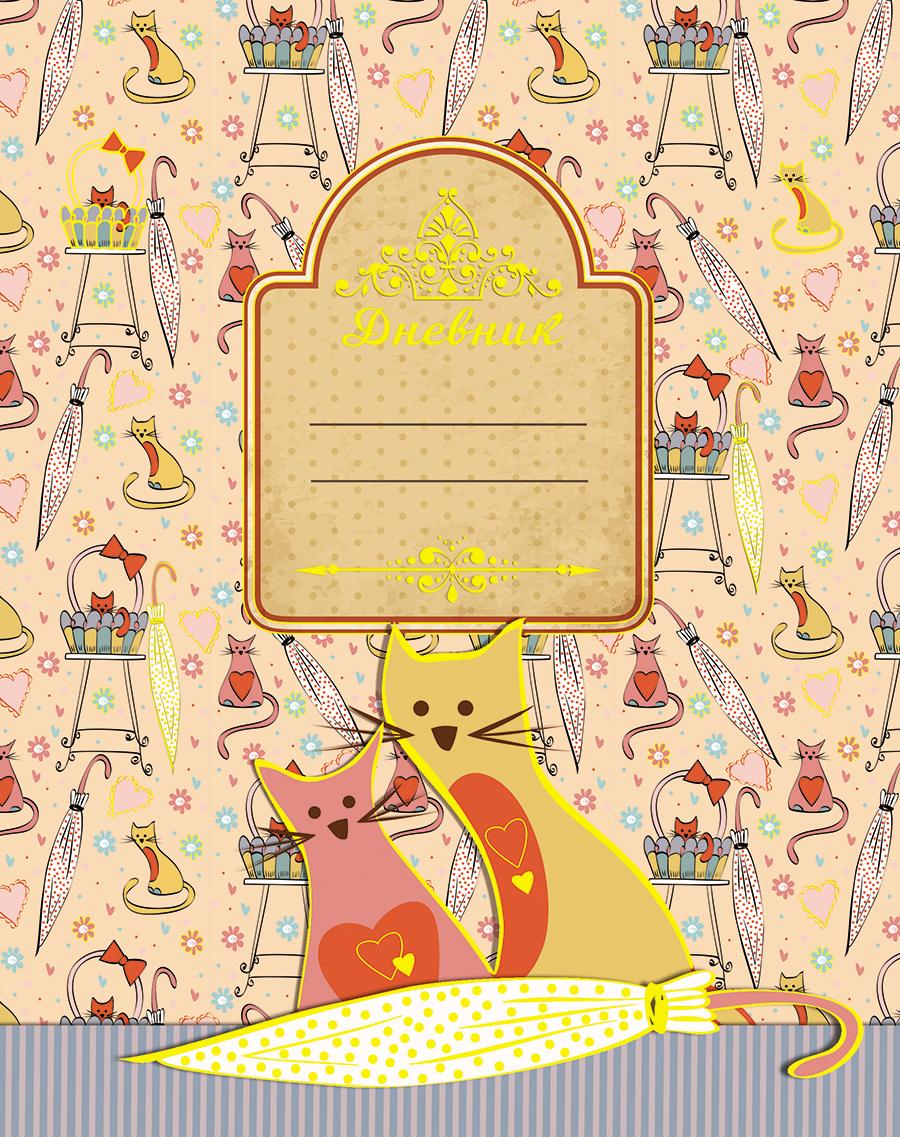 Апплика Дневник школьный для младших классов Паттерн Кошки С3622-01 апплика дневник школьный паттерн зеленый
