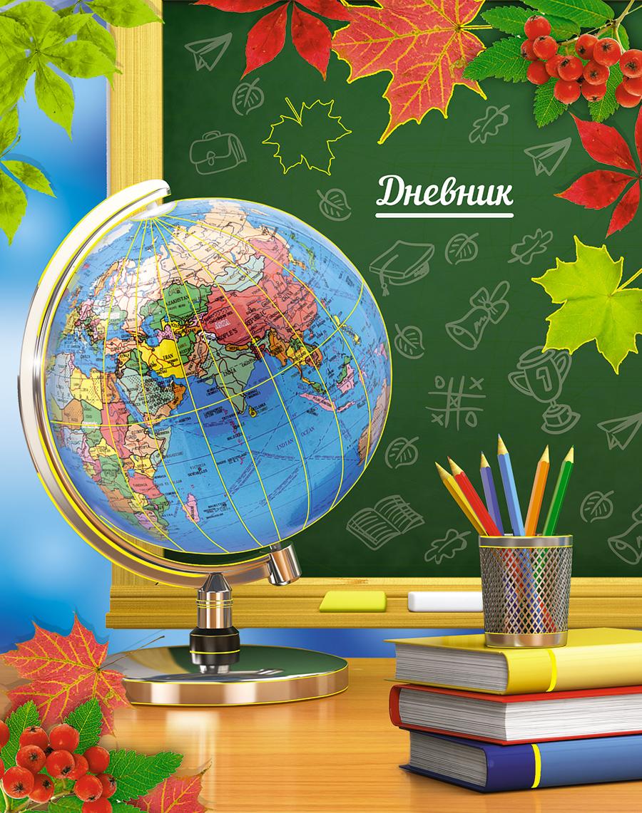 Апплика Дневник школьный для младших классов Глобус С3622-02С3622-02Дневник для младших классов в твердом переплете 48 листов. Дневник соответствует требованиям ГОСТа. Страницы из белой бумаги с синей печатью. Для каждого дня добавлен календарь погоды. Блок включает 36 учебных недель и рассчитан, как для занятий по четвертям, так и по триместрам, содержит справочный материал по математике, русскому и английскому языку. Обложка выполнена из качественных материалов, рисунок на обложке украшен тиснением фольгой,
