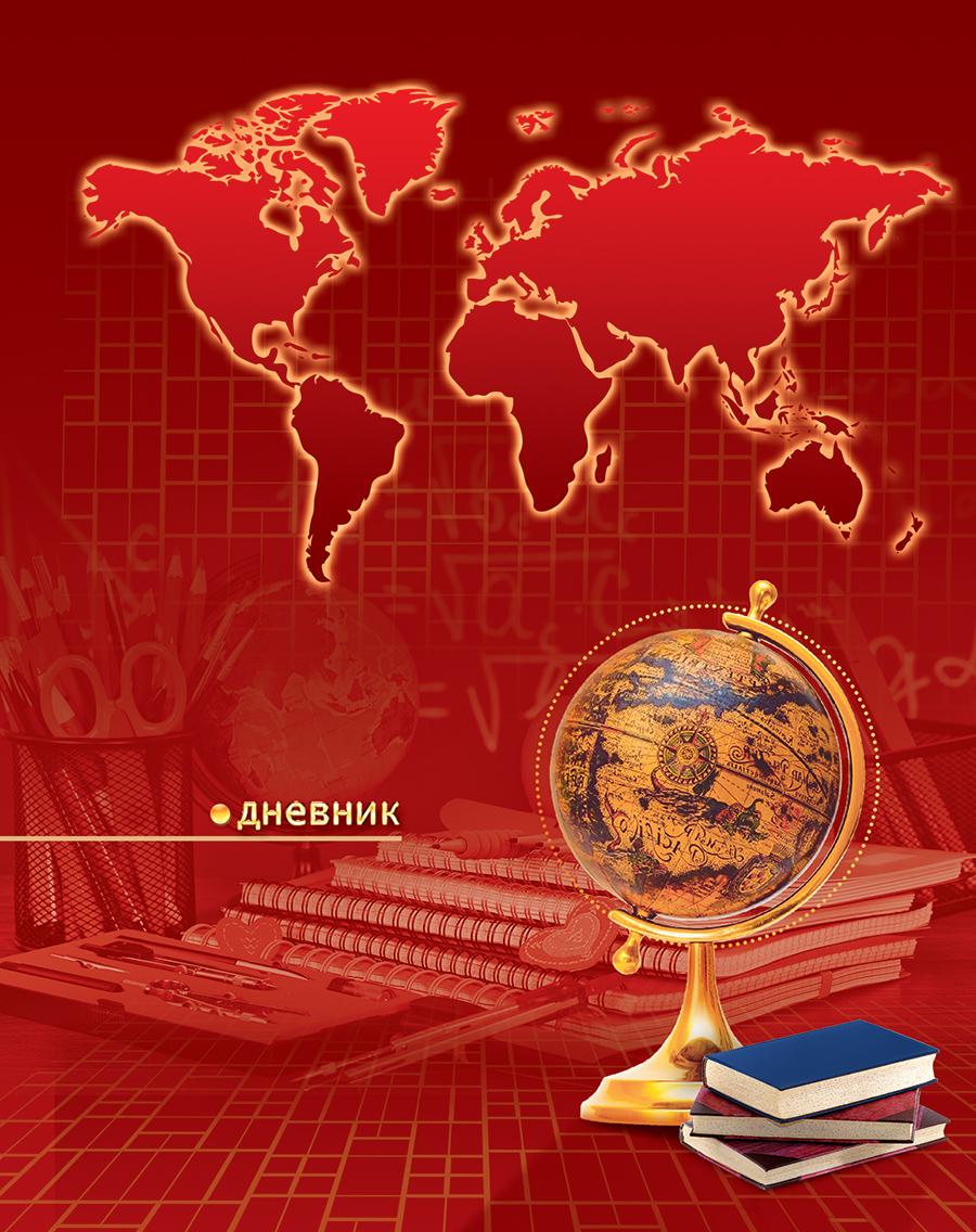 Апплика Дневник школьный для старших классов Глобус на красном фоне С3623-01