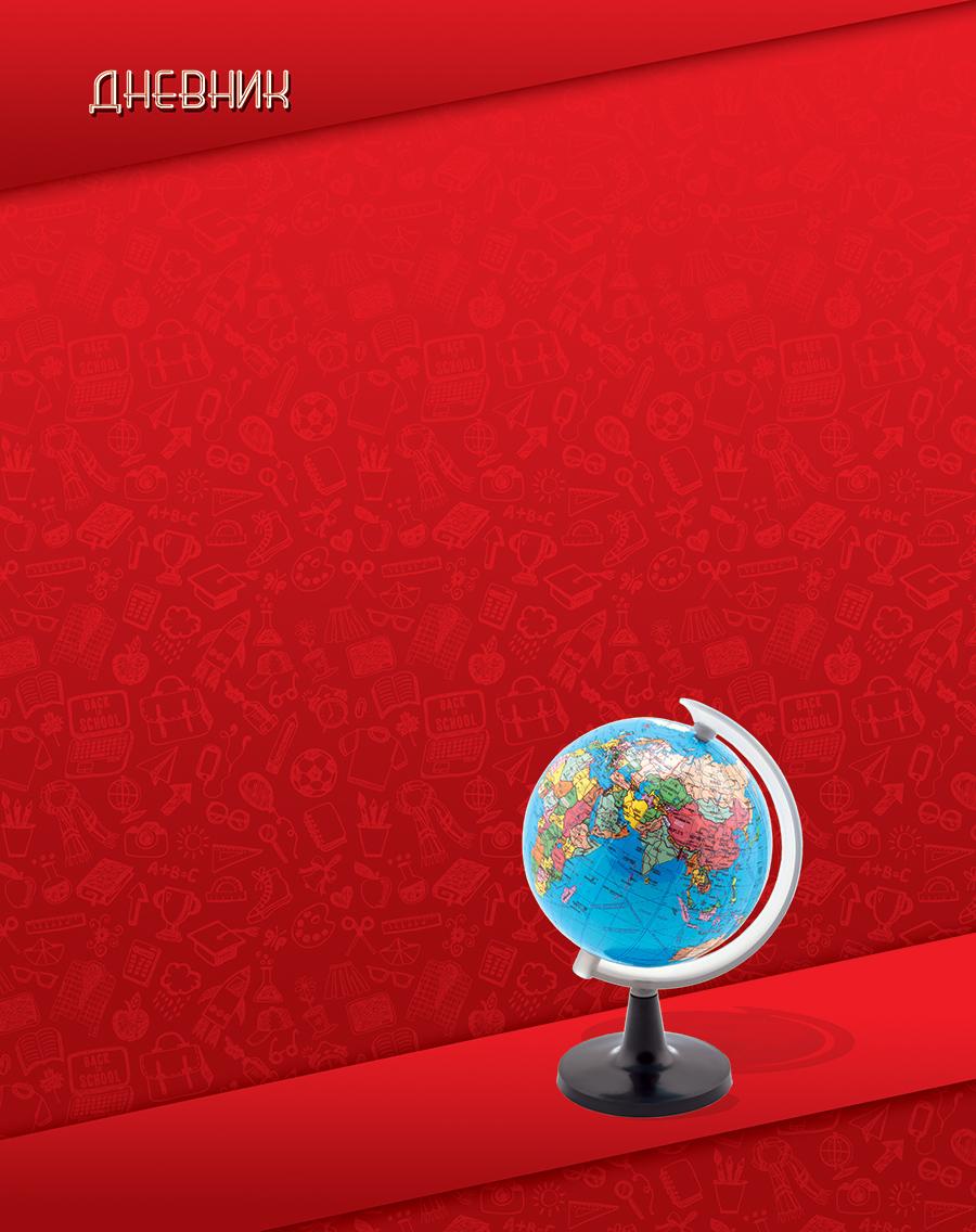 Апплика Дневник школьный Глобус на красном фоне б д сурис фронтовой дневник дневник рассказы
