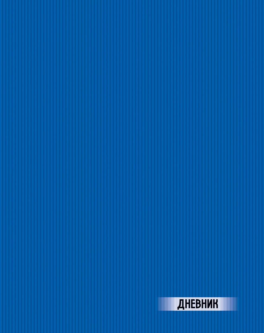 Апплика Дневник школьный Полоски на синем С3625-07С3625-07Универсальный дневник в твердом переплете 40 листов. Дневник соответствует требованиям ГОСТа. Страницы из белой бумаги с синей печатью. Блок включает 36 учебных недель. Обложка выполнена из качественных материалов, рисунок обложки защищен глянцевой пленкой. Выборочное УФ-лакирование рисунка на обложке.