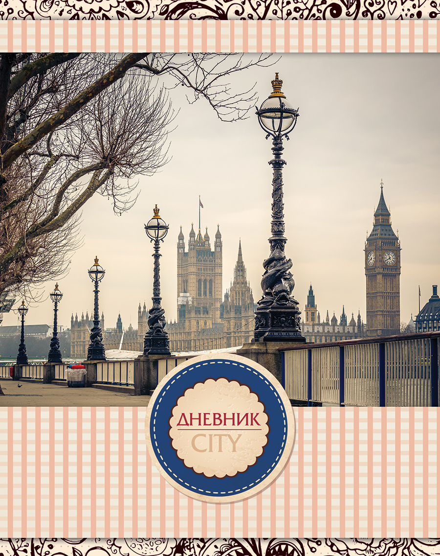 Апплика Дневник школьный Лондон С3625-10 дневник с глянцевой обложкой приколы 19 10 200 19