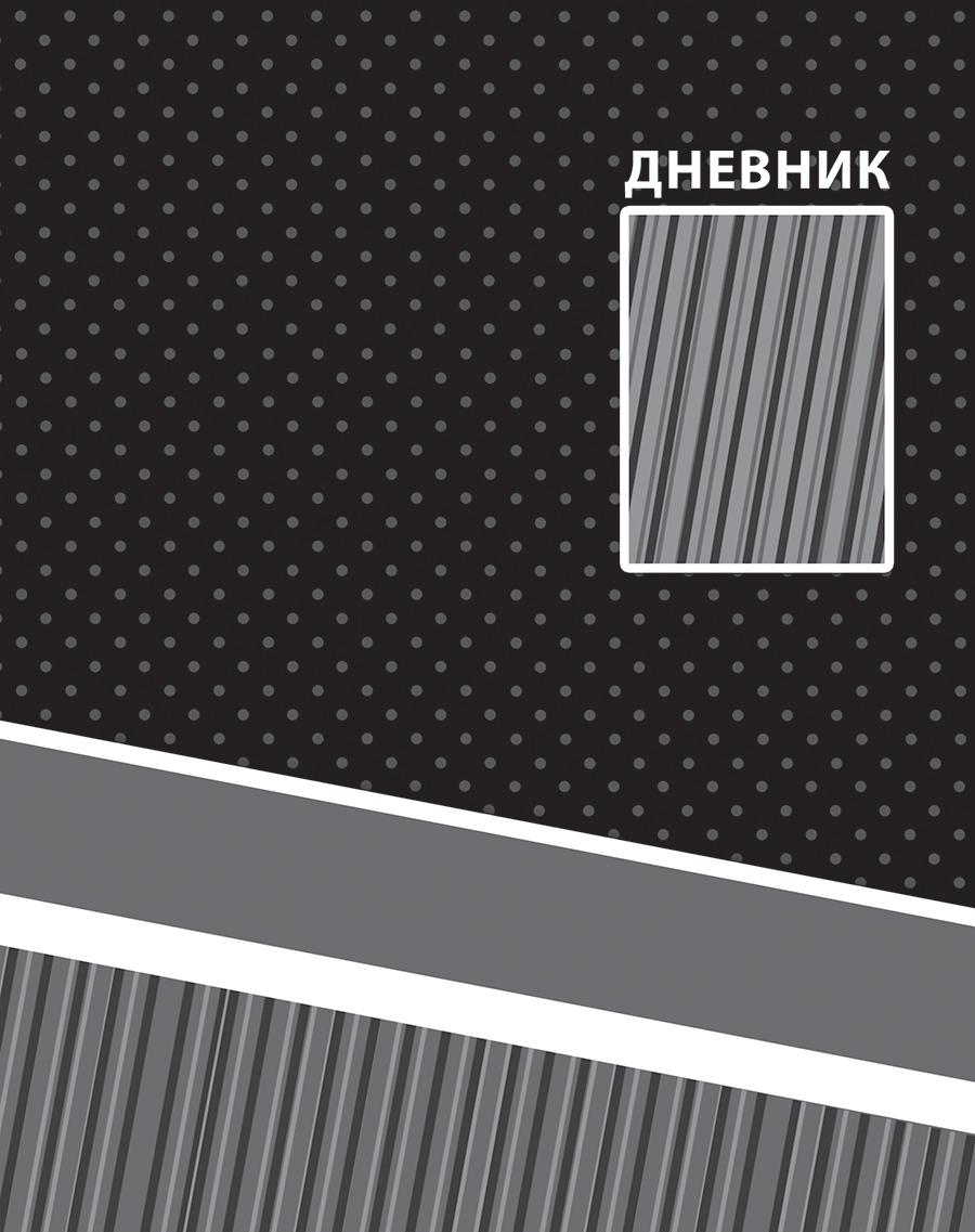 Апплика Дневник школьный Черный паттерн С4072-12 бриз дневник школьный спорткар 40 листов