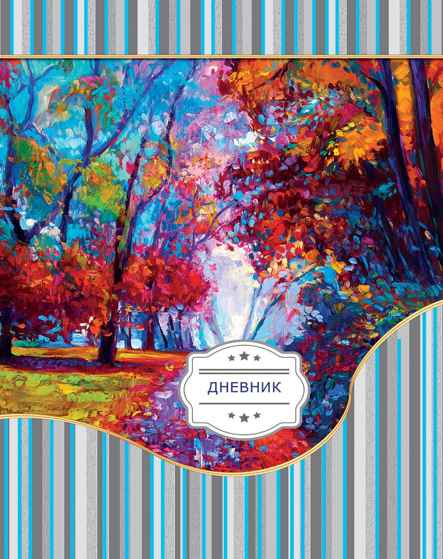 Апплика Дневник школьный Осенний пейзаж С4072-15 ирина горюнова армянский дневник цавд танем