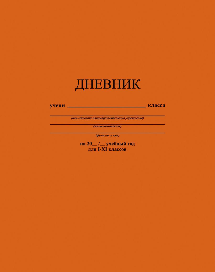 Апплика Дневник школьный цвет оранжевый С2676-17 бриз дневник школьный спорткар 40 листов