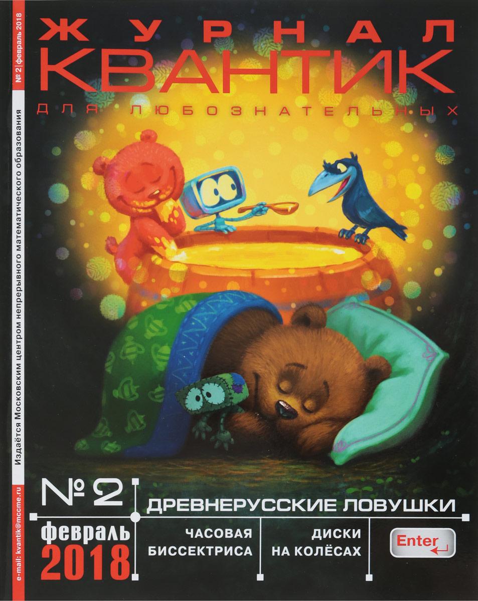 Журнал `Квантик` №2 2018 для любознательных. Древнерусские ловушки.