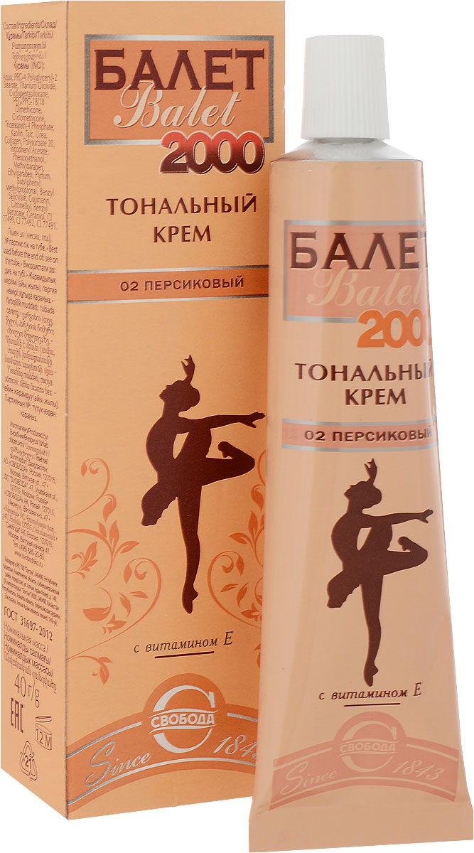 Свобода Балет-2000 Тональный крем, суперустойчивый для жирной и нормальной кожи, тон персиковый, 41 г