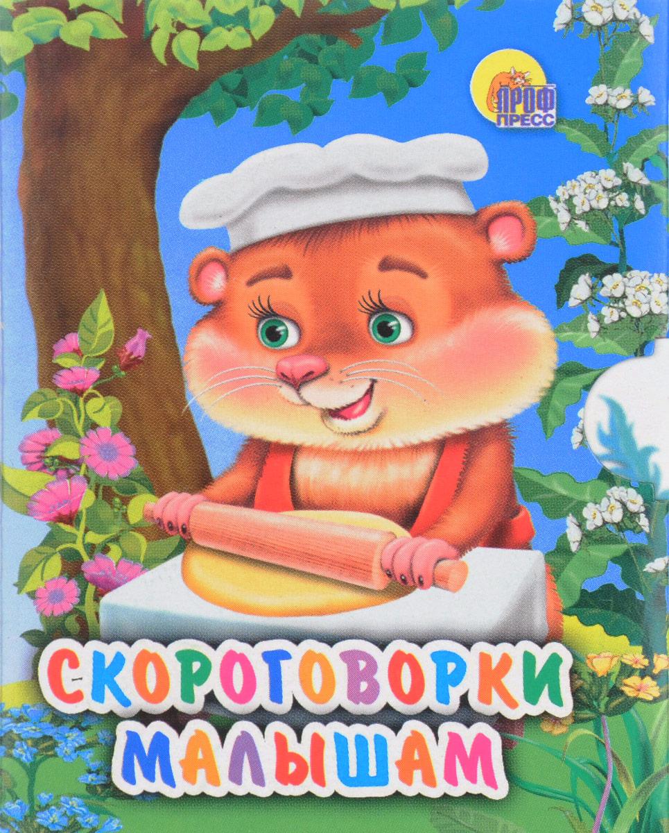 Скороговорки малышам (миниатюрное издание)