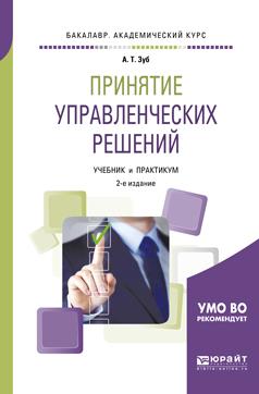 А. Т. Зуб Принятие управленческих решений. Учебник и практикум цены