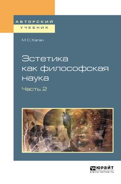 Эстетика как философская наука. Учебное пособие. В 2 частях. Часть. 2