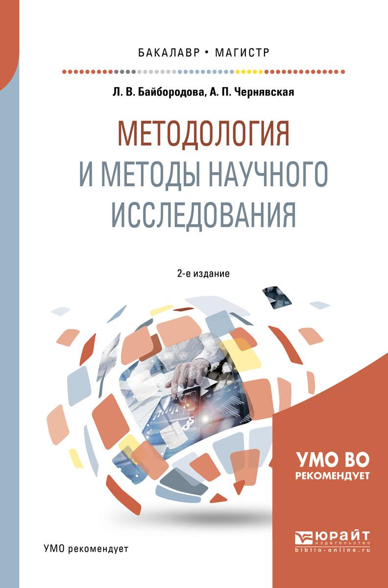 Методология и методы научного исследования. Учебное пособие. Л. В. Байбородова, А. П. Чернявская