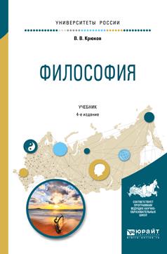 В. В. Крюков Философия. Учебник в г борзенков философия науки на пути к единству науки