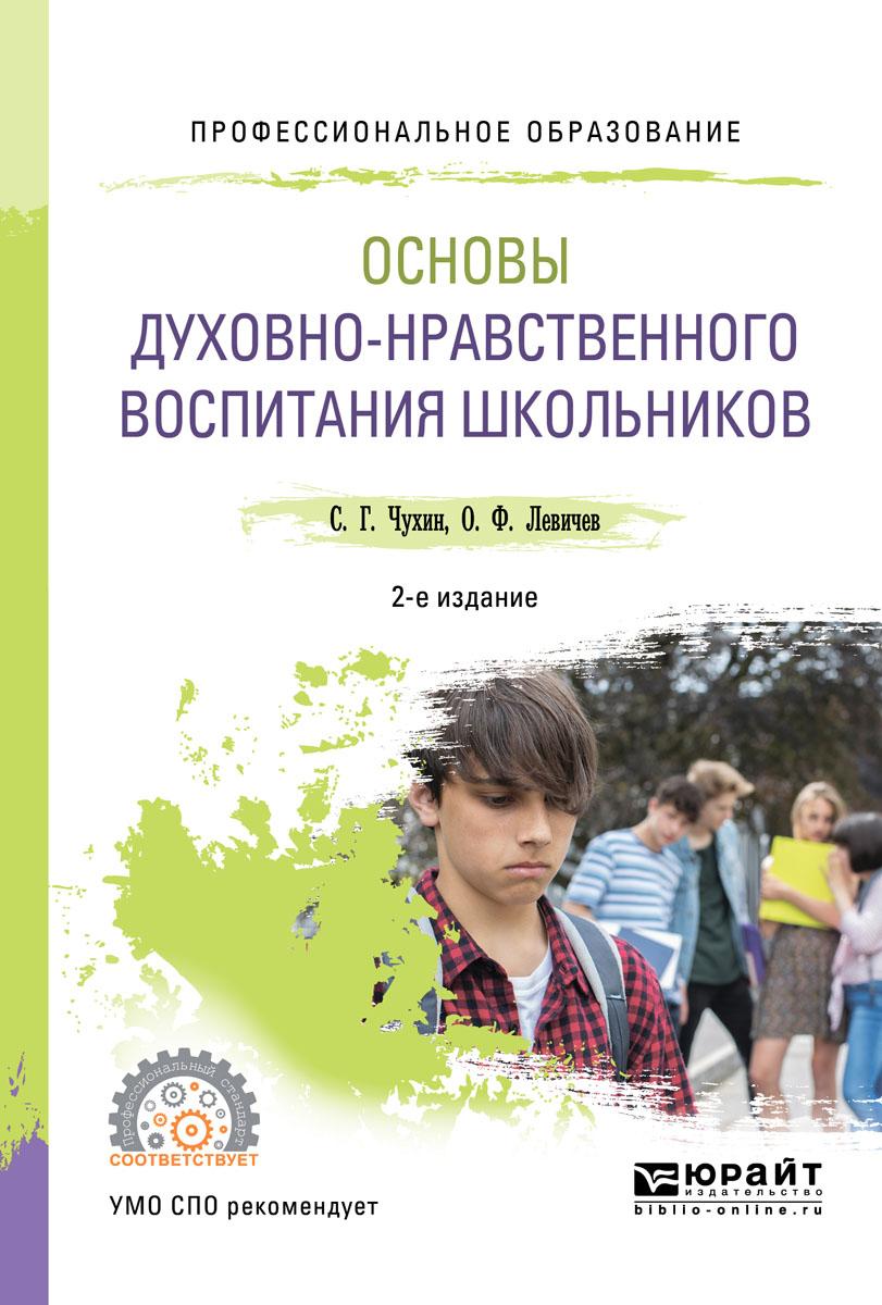 Основы духовно-нравственного воспитания школьников. Учебное пособие