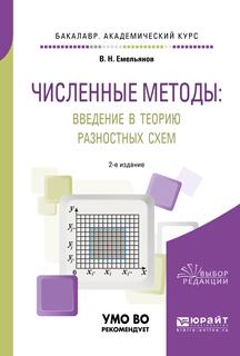 В. Н. Емельянов Численные методы. Введение в теорию разностных схем. Учебное пособие романко в курс разностных уравнений