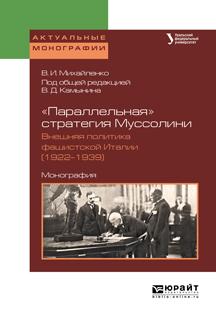 Zakazat.ru: Параллельная стратегия муссолини. Внешняя политика фашистской италии (1922—1939). В. И. Михайленко