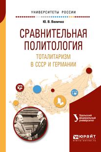 Сравнительная политология. Тоталитаризм в СССР и Германии. Учебное пособие