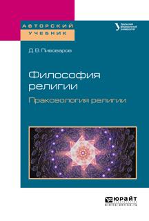 Философия религии. Праксеология религии. Учебное пособие